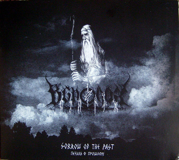 Vspolokh - Sorrow Of The Past DigiPak CD